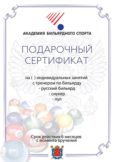 сертификат бильярд